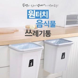 음식물쓰레기통/씽크대걸이/밀폐/휴지통/주방쓰레기통