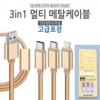 [월드온]3in1 멀티충전케이블 고급박스포장 5핀/8핀/c
