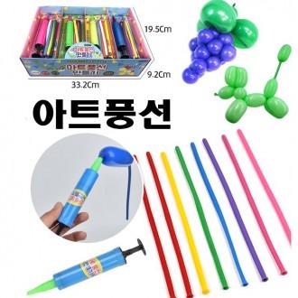 모양풍선만들기/아트풍선/아동/어린이날선물사은품
