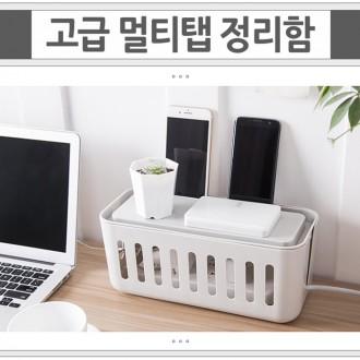 월드온 고급 멀티탭보관 멀티탭정리함 멀티탭케이스