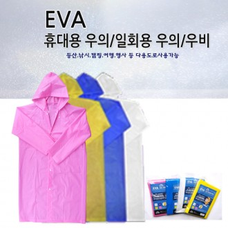 EVA코트형 우의 우비 레인코트 장옷 판촉 레인코트