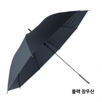 우산/무지블랙장우산/장우산/판촉/반자동우산/블랙