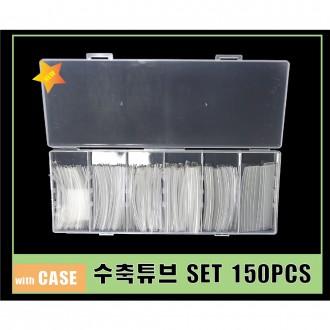 열수축 튜브 투명 150pcs 세트/ 보관 케이스 포함