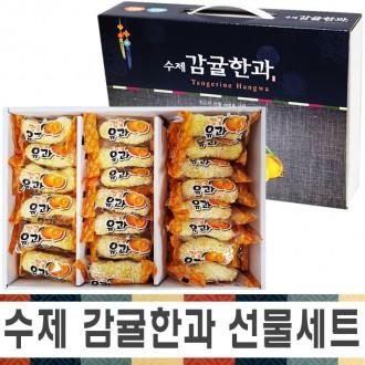 수제 감귤한과/명절선물/선물세트/찹쌀유과/제주 감귤한과세트/전통의 맛 고유의 맛/