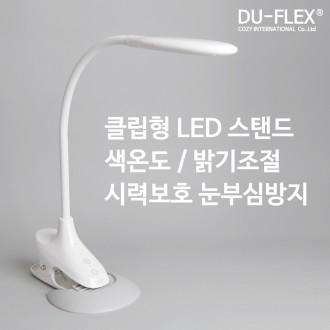 [듀플렉스]DP-330LS LED스탠드 책상 집게형 스텐드