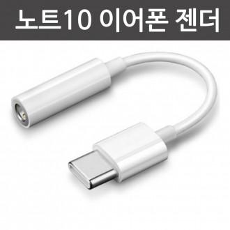 C타입 이어폰젠더 노트10 10+ 통화 음악청취 동시충전