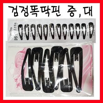 [잡화짱] 검정똑딱핀 중 대 기본핀