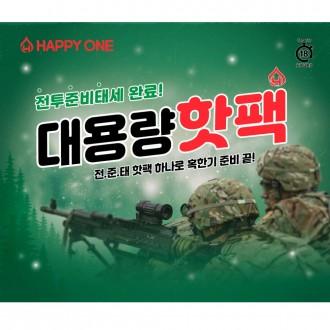 [포켓핫팩100g]100개단위 국산핫팩 KC인증 핫팩 최저