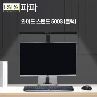 파파 LED와이드스탠드 500S (블랙) / 학습용 사무용