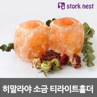히말라야 핑크솔트 티라이트 캔들홀더 인테리어소품
