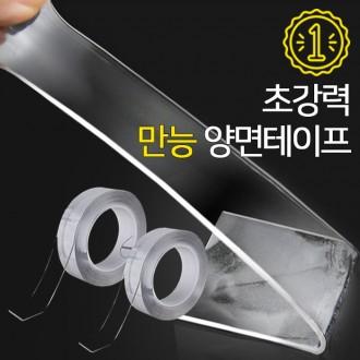 [원달러샵]만능양면테이프/테이프/양면테이프