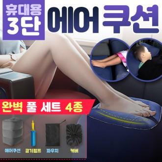 에어쿠션/풋스툴/발받침대/목쿠션/발쿠션/휴대용/3단