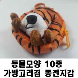 동물모양/봉재동전지갑/가방고리/어린이날선물사은품