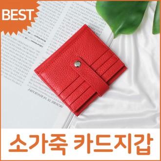 블루캣츠 F0660 블루마운트 천연소가죽 슬림 카드지갑