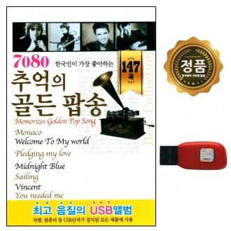 [추억나라] USB 7080 추억의 골든 팝송 147곡 화이트