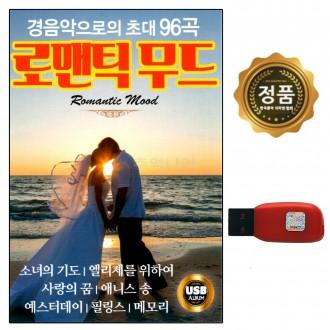 [추억나라] USB 경음악 로맨틱 무드 96곡 SM