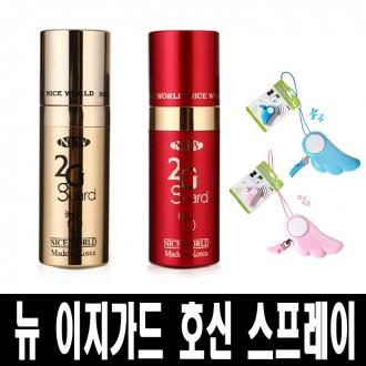 뉴 이지가드 골드/레드 호신용 스프레이 +경보기증정