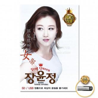 [더지엠]USB 장윤정-트로트여제90곡