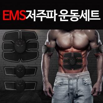 EMS 저주파운동기세트 전신운동 복근운동 마사지기
