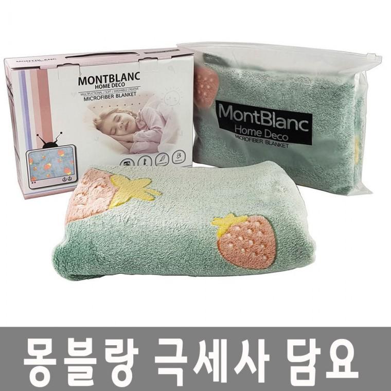 몽블랑  딸기 극세사담요(중)