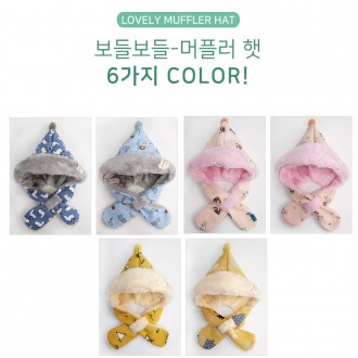 [DY커머스]귀여운 유아 모자 머플러 겨울모자 색상6종