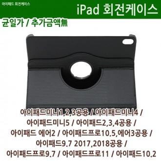 [월드온]아이패드 회전케이스 미니5 프로11 9.7 에어3