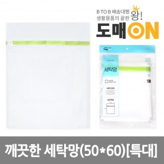 깨끗한 세탁망/옷감손상방지/(50x60)[특대](도매온)
