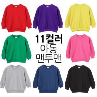 [샵엔]국내생산 아동 맨투맨 무지 티셔츠 주니어 긴팔