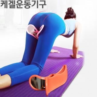 케겔운동기구 힙업 골반운동 하체운동 케켈운동기구