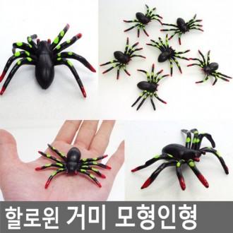 6개세트 할로윈 소품 모형거미 거미인형 거미줄 곤충 할로윈용품