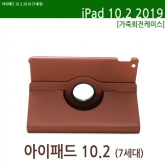 [월드온]아이패드 10.2 7세대 2019 회전케이스 뉴
