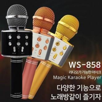 블루투스 노래방 마이크 WS-858 (랜덤)