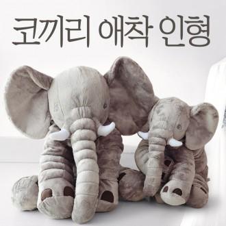 상상홀릭 애착 인형 코끼리 동물 수면 유모차 쿠션