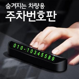 차량용 주차번호판 자동차 온오프 전화번호 알림판