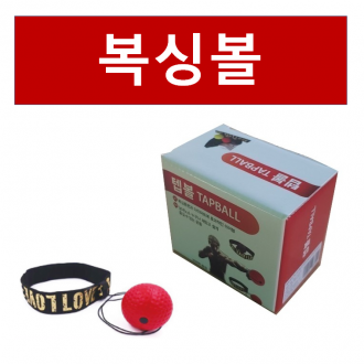 탭볼 복싱 이효리 다이어트 [보관백/ 박스 포장 포함]