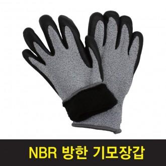 방한/방한코팅장갑/코팅장갑/NBR방한장갑