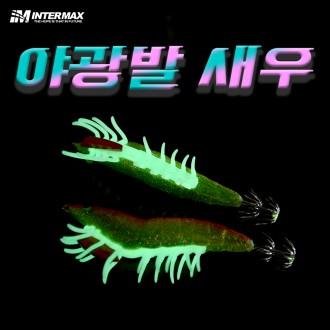 야광발새우 루어 미노우 새우에기 쭈꾸미 갑오징어
