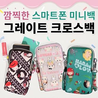 [선물포장]그레이트 크로스백/스마트폰파우치/미니백