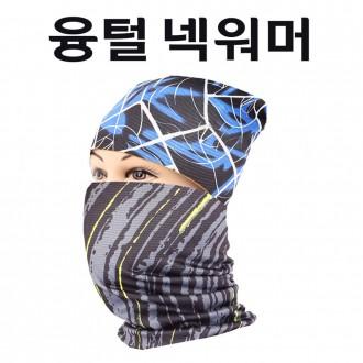 넥워머/목폴라/체크워머/멀티스카프/버프/융스카프/털