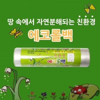 혜인무역/에코롤백 120매/친환경/비닐백/롤팩/에코비닐팩