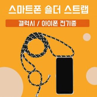 스마트폰 숄더 스트랩 투명 케이스 목걸이 숄더폰