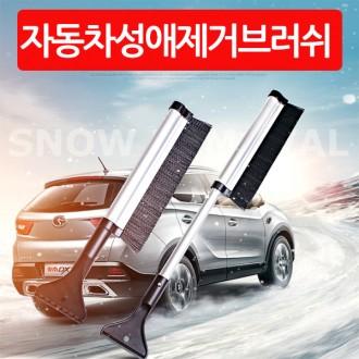 [ABC0090] 자동차성에제거브러쉬/빗자루/차량용품