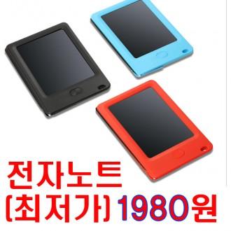 LCD전자메모패드 4.4인치전자칠판 부기노트 매직칠판 전자노트