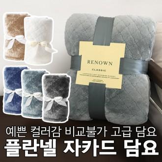 [선물포장]플란넬 자카드 담요/밍크/무릎담요/인쇄