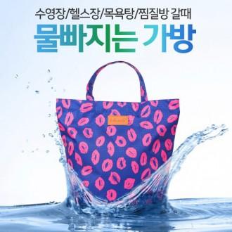 [CL]물빠짐 수영가방 방수가방 목욕가방 비치백 가방