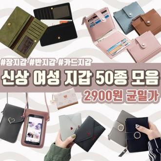 [어나더뷰] 2900지갑 120종 반지갑 장지갑 여성지갑