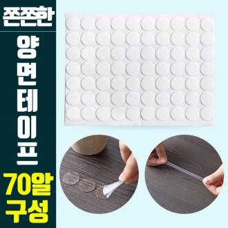[초강력] 쫀쫀한 투명 양면테이프 70알 / 원형테이프