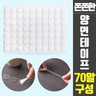 [필수템] 쫀쫀한 투명 양면테이프 70알 / 강력테이프