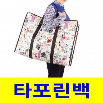 타포린가방 타포린백 가방 보조가방 타포린 시장가방