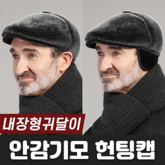 남성 겨울 기모 방한 귀달이 모자 헌팅캡 파파스